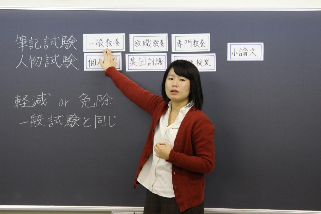 教員採用試験合格体験談を行いました