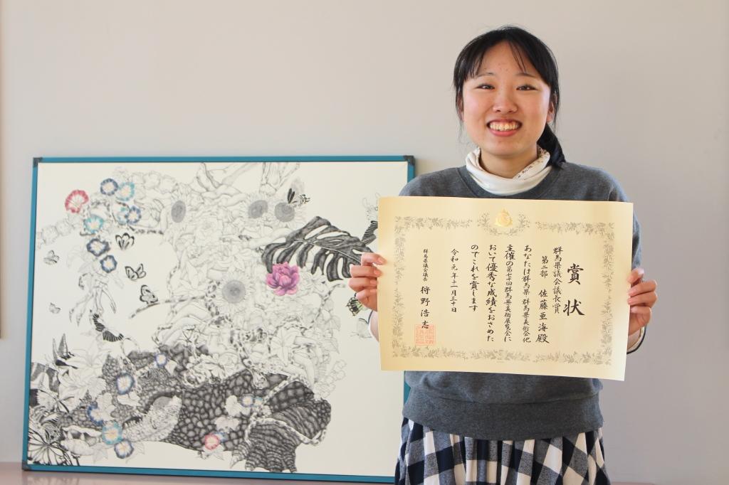県美術展で県議会議長賞を受賞しました