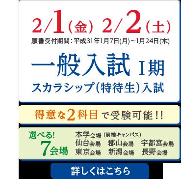 2月1・2日 一般入試Ⅰ期・スカラシップ入試