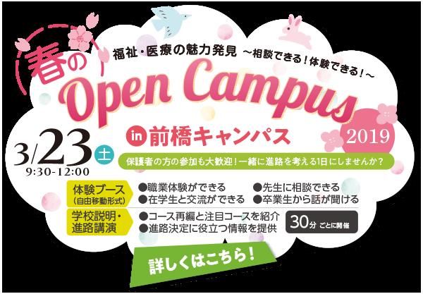 春のオープンキャンパス2019